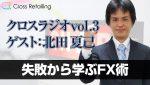 【クロスラジオVol.03】 ゲスト 北田夏己