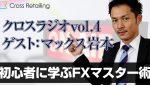 【クロスラジオVol.04】 ゲスト マックス岩本
