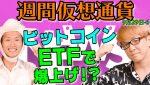 【衝撃】 来年、ビットコイン価格は、200倍になる!? また、ETFがアメリカで認可されると爆上げ確実!? 最新・仮想通貨ニュース(神王TV)