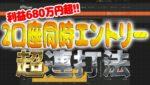 【バイナリーオプション超連打法】利益680万円超!!2口座同時エントリー★