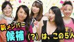 神王TVの新メンバー候補は、この5人 リップル好き ドラマー Fカップ ゲーマー 妖精(?)(神王TVさぶ)