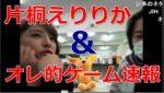 『オレ的ゲーム速報管理人(Jin115)』&『片桐えりりか』 コミュ障が女性と喋るとこうなる。