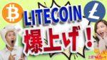ビットコインとライトコイン爆上げ!まだまだ上がる ハリーポッターのMimblewimbleが原因 ビットコインETF認可と匿名化と半減期とイオスとショートのロスカットや強制決済