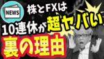 株とFXは「ゴールデンウィークが超ヤバい」裏の理由 ヘッジファンドとクオンツ系AIに狙われる日本の10連休は最も危険な時期
