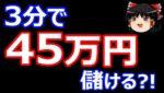 【バイナリーオプション】3分で、+45万円儲ける!! 【ゆっくりライブ】