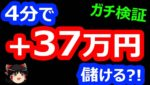 【バイナリーオプション】4分で37万円儲ける?! ガチ検証!