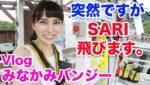 みなかみバンジージャンプ 【突然ですが、SARI飛びます。】日本一のブリッジバンジー 顔面放送事故寸前!?小田川さり Bungy jumping Japan