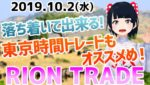 [FX Vtuber] 「落ち着いて出来る。東京時間トレードもお勧め♪」2019年10月2(水)※東京時間トレード【GBP/AUD】