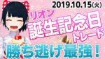 [FX Vtuber] 「リオン誕生記念日トレード 勝ち逃げ最強!」2019年10月15(火)※東京時間トレード【GBP/AUD】