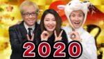【新年のご挨拶】2020年の3人の想いを、熱く語りました!【今年も一緒に株とFXと自己実現を極めて、幸せなお金持ちになろう!】