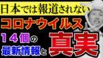 コロナウイルス【日本では報道されない真実と、最新情報】アビガンの富士フイルムと免疫力と手洗いとイルミナティカード都市伝説
