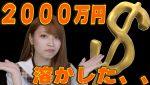 【FXで、2000万円の大損】 から学んだ、一番大事なこと 第3話