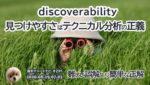 見つけやすさ(discoverability)はテクニカル分析の正義!/ 週ナビ#291