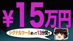 【バイナリーオプション】13分で15万円の儲け?! シグナルツールを使う必勝法【ゆっくり解説】