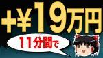 【バイナリーオプション】 シグナルツールで11分間で19万円の儲け?! 【ゆっくり解説】