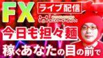 2020/10/26(月)《》FXライブ実況生配信専門カニトレーダーが行く! 生放送728回目🎤☆★第3期収支+,円★☆