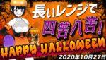 FX Vtuber「長いレンジで四苦八苦!Happyハロウィン」10月27日(火)※東京~欧州時間トレード【GBP/AUD】