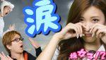 株女子・12 ゆいちゃんを泣かせてしまった、、!? 人生を決めるのは、質問力! マジメすぎはダメ!!