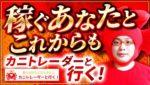 2021/1/15(金)《》FXライブ実況生配信専門カニトレーダーと行く! 生放送781回目🎤☆★500万まであと,,円★☆