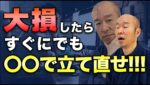 【FX】大損時のメンタル立て直し方法5選
