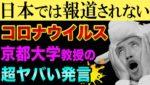 コロナウイルス、京都大学の超ヤバい発言【神社がヤバい】日経新聞と小林よしのりと吉村知事とコロナ変異種とコロナのワクチン