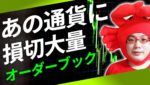 【】2021/3/1(月)FXライブ実況生配信専門カニトレーダーと行く! 生放送811回目🎤☆★500万まであと2,,円★☆