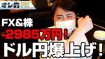 FX、-2985万円!米ドル円爆上げ!売りのチャンス到来か!?