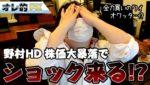 野村HD株価大暴落でリーマンショックが来る??全力買いしてるワイ死亡か!?