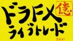 日経1000円下げてオワッタ、、、今月+30万 今年ー283万 5月11日(火)