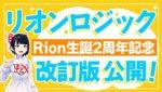【 Rion 生誕2周年記念!】リオン ロジック 改訂版公開!【 Fxism 】
