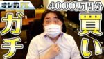 【ハイテク株急落!】4000万円分の〇〇株をガチ買いした!!