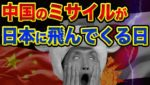 中国のミサイルが、日本に飛んでくる日が判明?【目を覚ませ!日本人】産経新聞と朝日新聞と奄美大島や宮古島や石垣島がヤバい