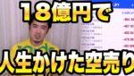 【ハイレバFX】18億円で米国株、日経を人生かけた空売り!