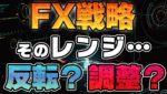 【悲報】FXが上手くいかないのはレンジを知らないからだ!