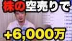 【ハイレバFX】22億円に売り増し!で米国株を全力空売り真っ最中!