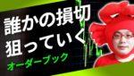 【FXライブ配信】『』2021/7/23(金)カニトレーダーと行く! 生放送912回目☆★500万まであと2,,円★☆