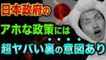 日本政府の、アホな政策には、超ヤバい裏の意図あり?【東京オリンピックとGACKT】ハイチ大統領の暗殺と香港民主化運動の裏話