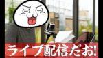 【爆損FXライブ配信】中国&香港の大暴落をまともに食らったわ