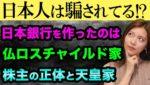 仏ロスチャイルド家が、日本銀行を作った裏話【目覚めよう!日本人】松方正義と渋沢栄一、日銀の株主の正体と天皇家、都市伝説ではない