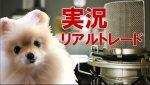 【リアルトレード】ユーロ円・日足レンジ上限128.50からの逆張りショート。